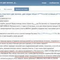 """Призыв о помощи в группе социальной сети """"Вконтакте"""""""