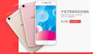 Vivo Y67 Smartphone with 16MP Selfie Camera Launched in China