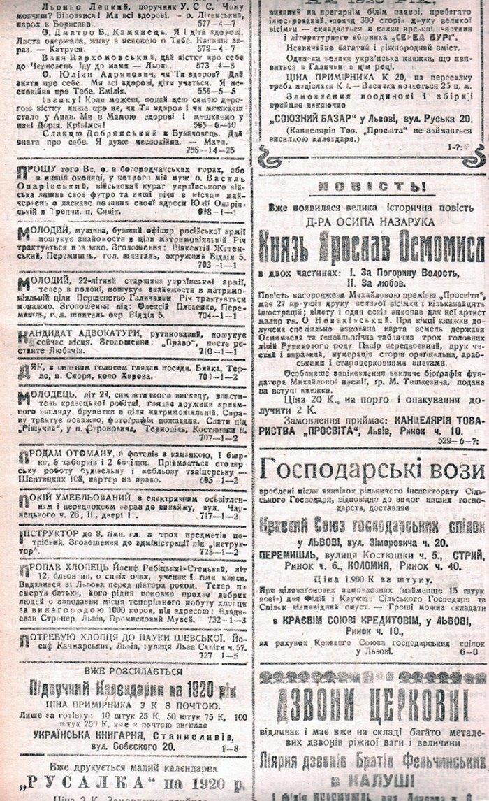 "Газета ""Вперед"" 13 листопада 1919 р."