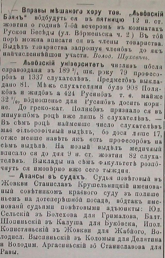 Газета Діло. – 1894. – № 217. – С. 3.. Новина про Львівський університет за жовтень 1894 року.