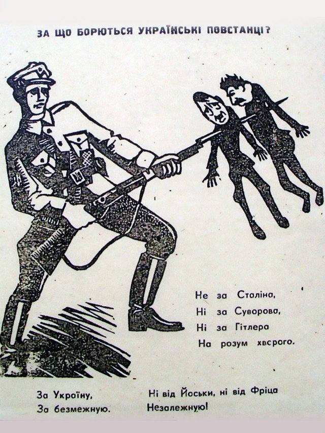 За що боролись українці