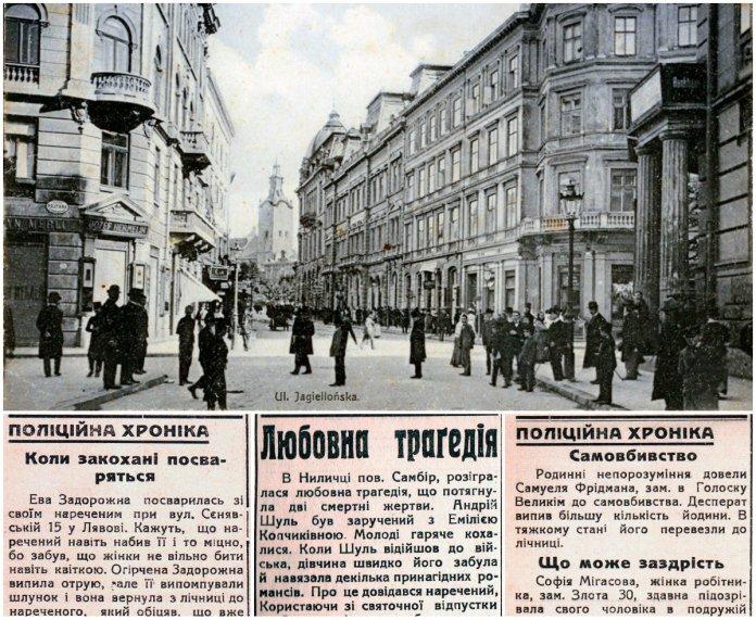 13 кривавих трагедій давнього Львова, скоєних на любовному ґрунті