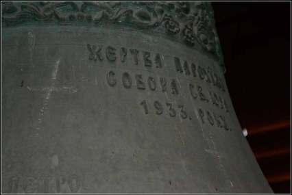 Дзвін-«сусід» М. Брилинського в храмі Святого Юра у Львові. Фото Тетяна Жернова, 2015 рік.