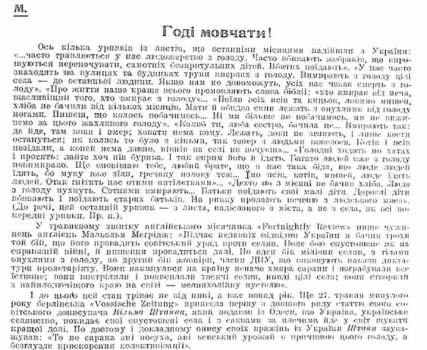 Фрагмент сторінки видання «Розбудова нації» липень-серпень 1933р львівського головного редактора В. Мартинця, що виходило в Празі