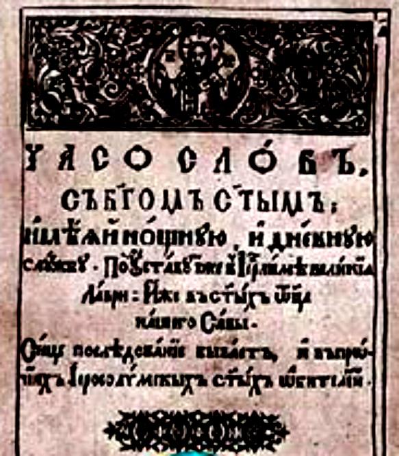 """""""Часослов"""" Києво-Печерської друкарні, 1616 рік"""