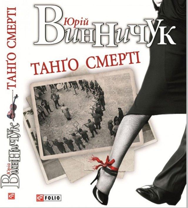 Обкладинка книги Юрія Винничука «Танґо смерті»