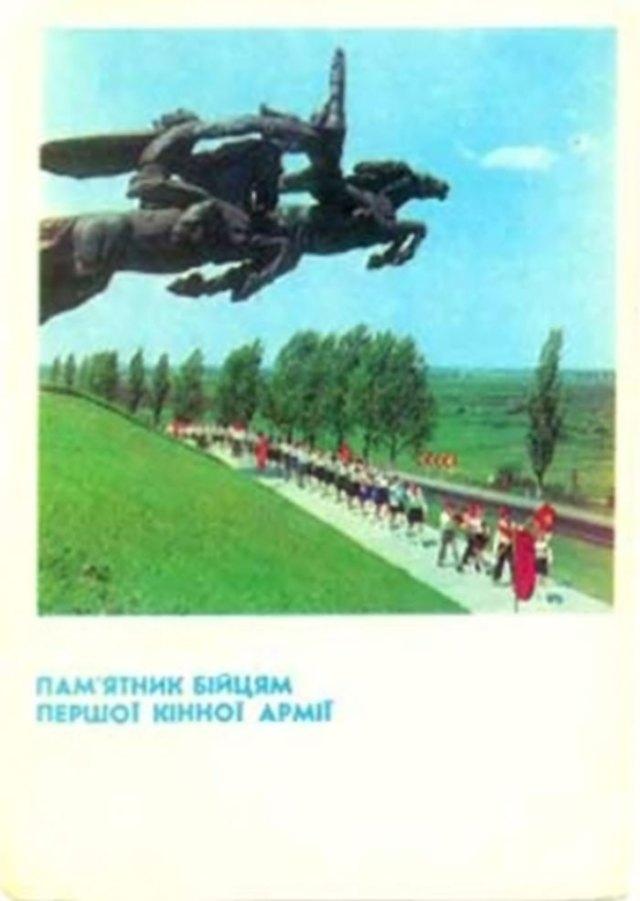 Листівка 70-х років ХХ століття з зображенням параду біля пам'ятника Першій Кінній армії.