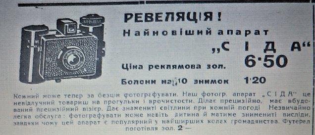 Реклама фотоапарату (тижневик «Неділя» 1938р)