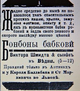 Реклама підприємця В. Шмідта (газета «Діло» 1884р)