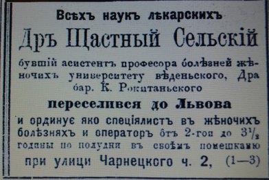Реклама лікарських послуг (газета «Діло» 1884р)