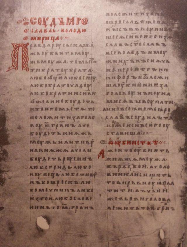 Перша сторінка Синодального списку Руської Правди