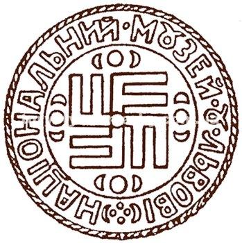 Емблема Національного музею у Львові ім. А.Шептицького, котрий долучилося до створення Українського Таємного Університету