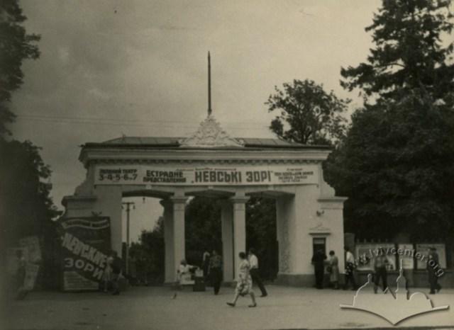 Верхній вхід до Парку культури зі сторони вул. Стрийської. Фото 1963 року