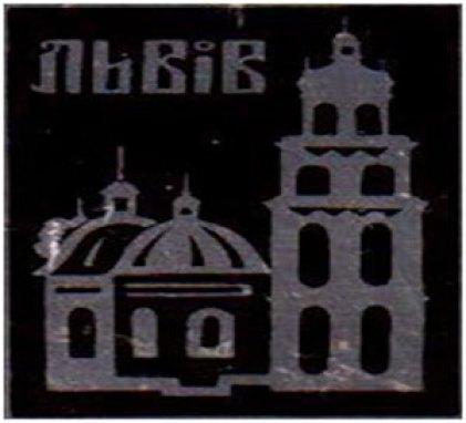"""Значок """"Львів"""" із зображенням Успенської церкви"""