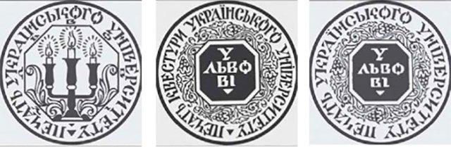 Різновиди печаток Українського Таємного Університету
