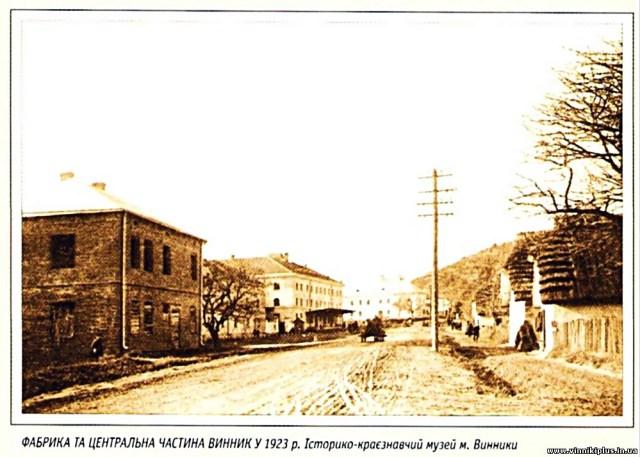Фото з експозиції Історико-краєзнавчого музею м.Винники