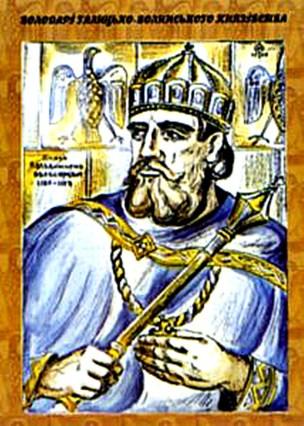 Володимирко Володарович (1104 – 1153рр), князь галицького князівства
