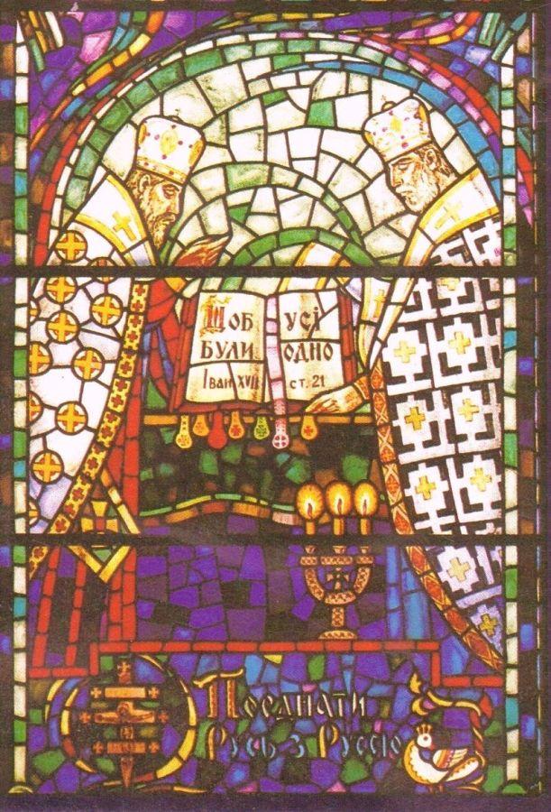 """Леонід Молодожанин. """"Берестейська унія"""", Вінніпег. Фото з https://uk.wikipedia.org"""