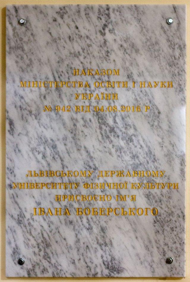 Пам'ятна дошка з нагоди рішення про присвоєння університету почесного імені Івана Боберського