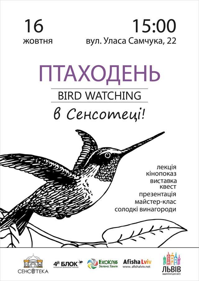 Афіша дійства під назвою Птаходень (Bird watching) в Сенсотеці