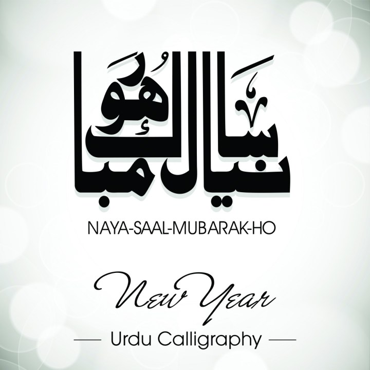 Jpeg Urdu Calligraphy Of Text Naya Saal Mubarak Ho  Happy New Year 7.11 Happy New Year Wishes In Hindi Word 140 2014