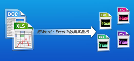 梅問題-OfficePic將Word或Excel中的圖片檔匯出