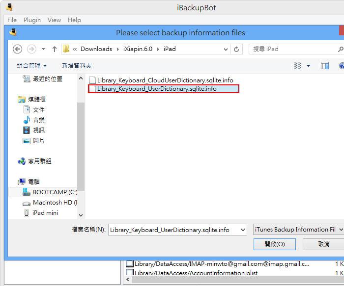 梅問題-免JB!蘋果iOS5、6透過蝦拼詞庫可輸入嘸蝦米