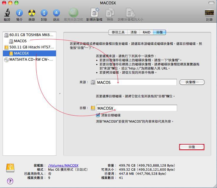 梅問題-MAC教學-MAC換硬碟系統免重灌