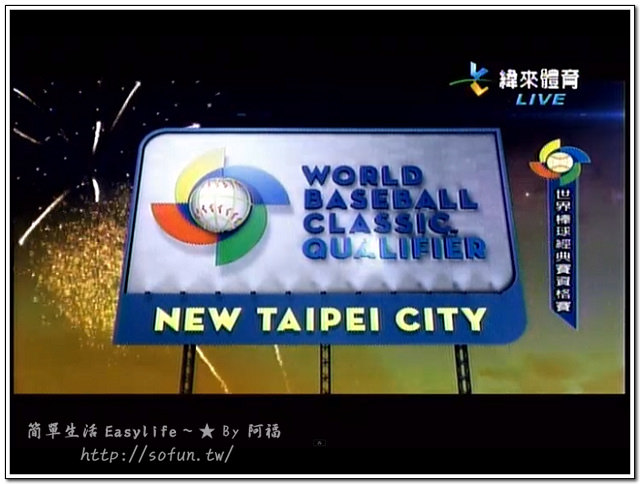 [體育] 世界棒球經典賽 WBC 網路電視直播網站線上收看 | 2013 世界棒球經典賽轉播實況