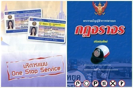 phuket driving license