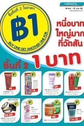 1 Baht promotion – 2nd item at 1 Baht only at Watsons
