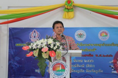 Phuket holds Youth Against Drugs program