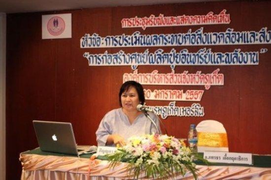 Phuket holds Environmental Impact Assessment Meeting