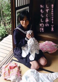 恋するおむつ少女3 [上巻]