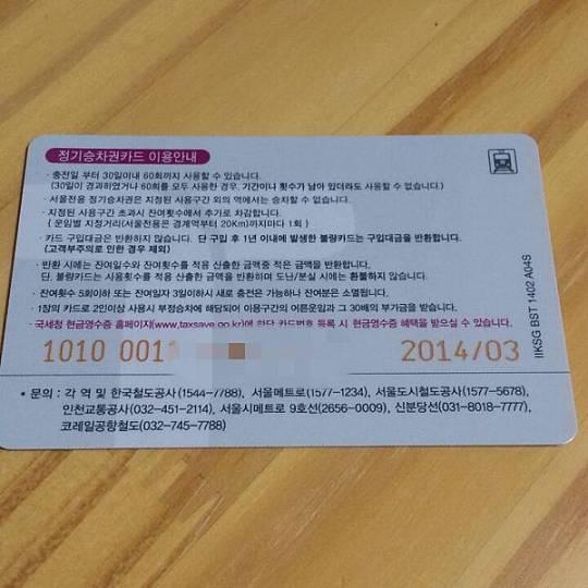 首爾市的地鐵定期券使用方式