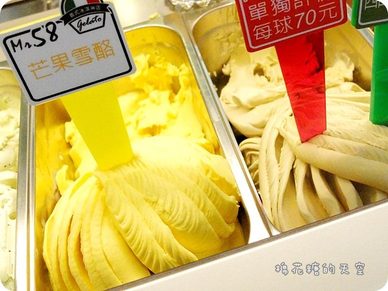 00冰淇淋口味芒果2