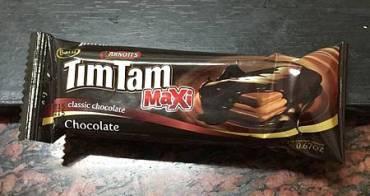 食記分享~ 雅樂思 Tim Tam Maxi 三明治餅乾 (經典巧克力口味)~ 高CP的小零嘴~