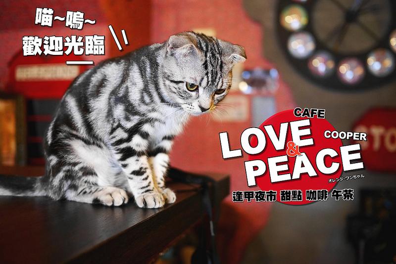 西屯區 love peace.jpg