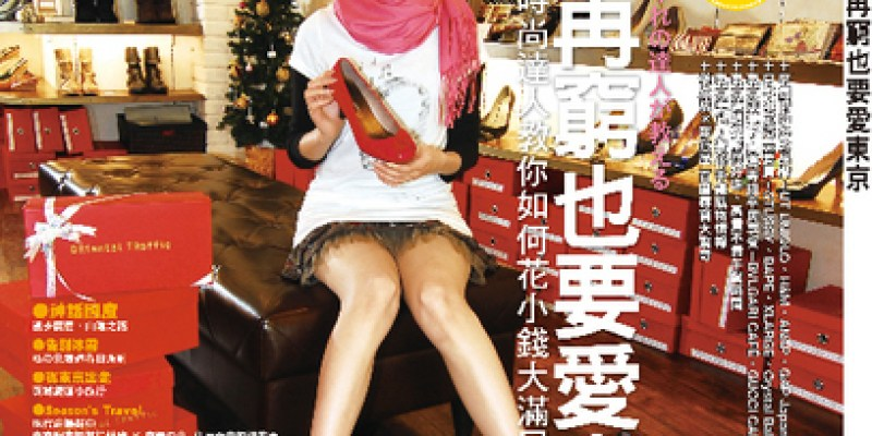 Wasabi春季號........2月16日要出刊喔