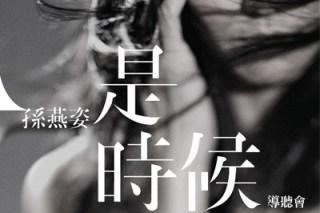 【娛樂】孫燕姿 新專輯「是時候」2/14開始預購