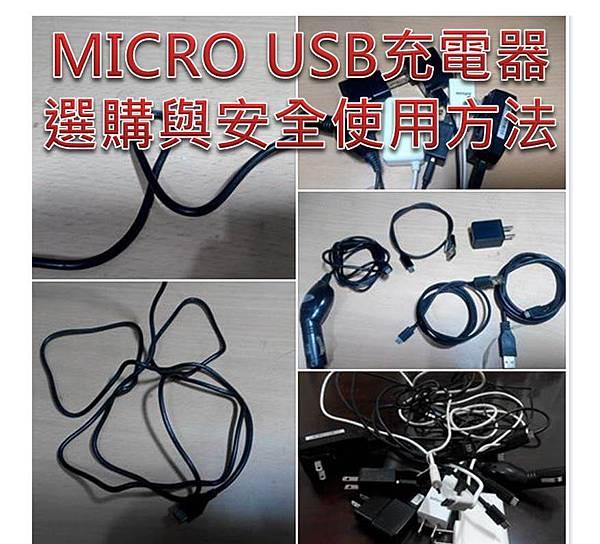 Micro USB充電器或充電線的選購與安全使用方法 - 電腦王阿達