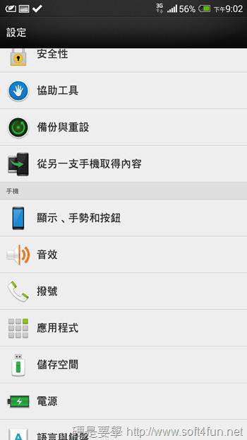 快速複製 iPhone 聯絡人到 HTC 系列手機 (雙機對傳版) 2013-10-28-13.02.33_3