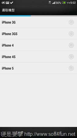 快速複製 iPhone 聯絡人到 HTC 系列手機 (雙機對傳版) 2013-10-28-13.02.51_4