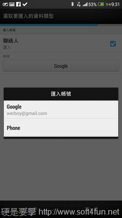 快速複製 iPhone 聯絡人到 HTC 系列手機 (雙機對傳版) 2013-10-28-13.31.50