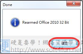Office 2010 正式版延長使用180天-02