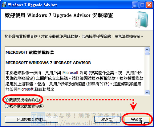 Windows7 Advisor-01