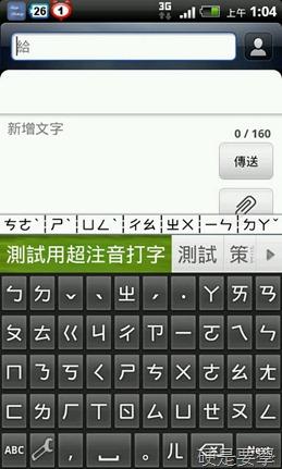 超注音-03