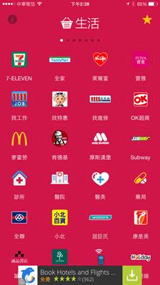 方便找:什麼店都找得到的萬用 App,連公廁位置都有