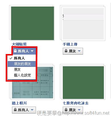 facebook隱私設定-10