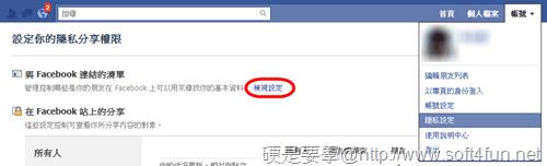 facebook隱私設定-11